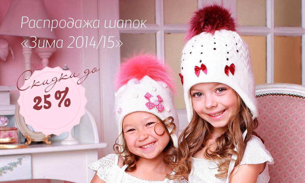 распродажа зимних детских шапочек